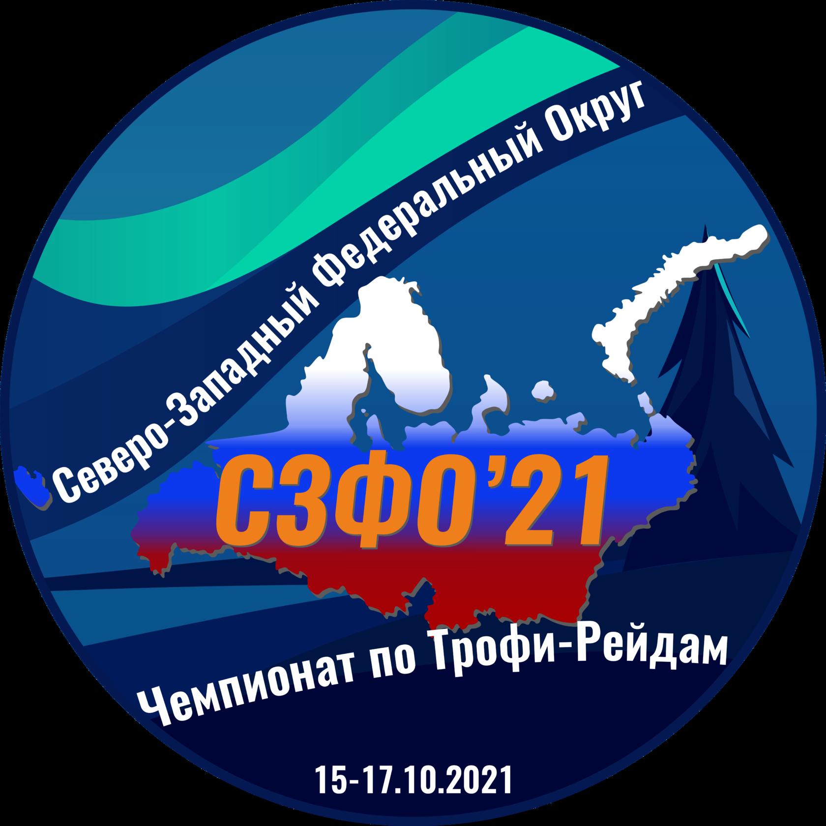 Чемпионат СЗФО'21