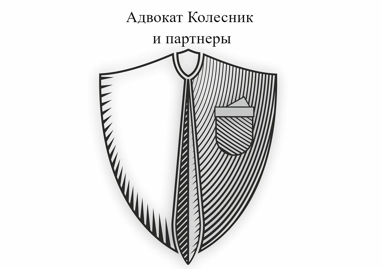 Адвокат Колесник и партнеры