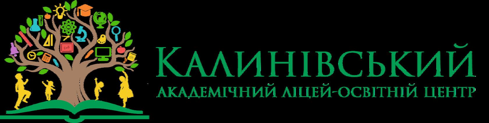 Калинівський НВК