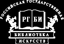 Российская государственная библиотека искусств