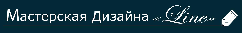 """Мастерская дизайна """"Line"""" 8-910-323-74-94"""